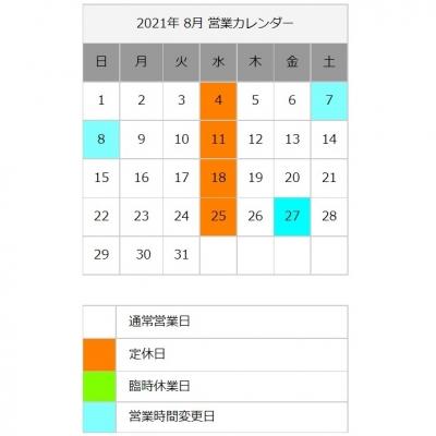 8gatsu_20210817104601