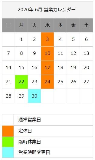 Rinnjikyuugyou_20200618113701